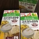 【離乳食に!】コシヒカリのおかゆ
