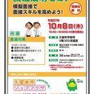 【平成27年10月8日(木)開催!! 就職成功セミナーのご案内】...