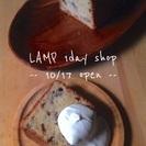 LAMP焼き菓子店 1day shop