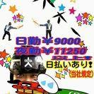 日給¥9.000~11.250研修4日昼食代支給!
