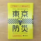 未開封 東京防災ブック