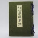 【書道要訣】透視式圖解◆鈴木香雨著◆東京書院◆本◆古書