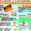 放課後等デイサービス10月1日OPEN!(保土ヶ谷駅)