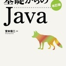 プログラミング教えます!Java(基礎/WEB),PHP(基礎/応...