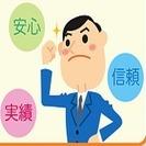 【ご相談すべて無料】盗聴器発見・異性トラブルなら是非!当社へ!