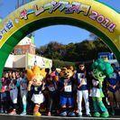 【締切間近!】11/29(日)開催 鎌ケ谷ランフェスタ ボランティ...