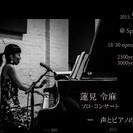 蓮見 令麻 ソロ・コンサート ー 声とピアノの即興 ー