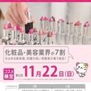 第五回日本化粧品検定(札幌会場)