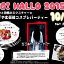 IGI HALLO 2015 仮装PARTY