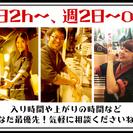NEW!■新宿徒歩5分■完全週休2日制■東宝シネマ横■和食/日本...