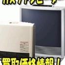 ガスファンヒーター買取します⭐️名古屋 尾張 三河 岐阜など⭐️出...
