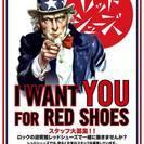 【スタッフ募集】Rock bar レッドシューズ