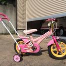 幼児用自転車 女の子用
