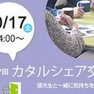 【10人限定】悩みをシェアする交流会「カタルシェア」 ~心のトビラ...