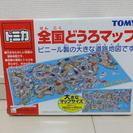 トミカ全国どうろマップ