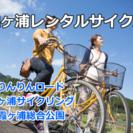 土浦・霞ヶ浦レンタル自転車