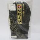 【福助足袋】24.5cm◆Lサイズ◆最高級別織◆黒◆メール便
