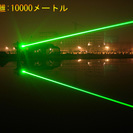人気グリーンレーザーポインター 航空機用アルミ製の画像