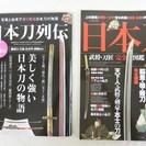 【終了】雑誌「日本刀列伝」「日本刀武将・刀匠完全図鑑」2冊まとめて
