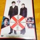 【無料】 中古 福山雅治DVD「容疑者Xの献身」+αを差し上げます