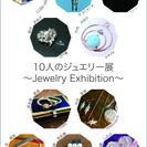 10人のジュエリー展 ~Jewelry Exhibition~
