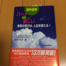 海外留学の本
