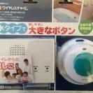 【値下げ】呼び鈴・防水ナースコール☆家族を守る便利グッズ!未使用...