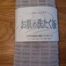 【新品】お肌の洗濯板(スキンスクラブ用ラミー麻)