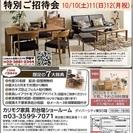 ★10/10(土)~12(月祝)カリモク家具 お台場ショールーム『...