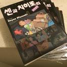 【新美品】千と千尋の神隠し 韓国語版カラー版