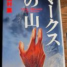 10円!!高村薫「マークスの山」