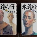 10円!!天童荒太「永遠の仔」上下セット