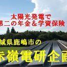 [茨城県なら高圧の保安管理から可能!] 太陽光発電はお任せ!義務の太陽光発電所のメンテナンス、施工販売、中古発電所の売却いたします。 - その他