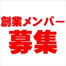 【創業メンバー募集/東海、北陸】ITサービスを使って地方活性の仕組...