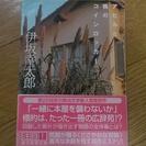 アヒルと鴨のコインロッカー(伊坂幸太郎)