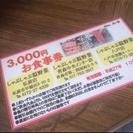 しゃぶしゃぶ温野菜 3000円分