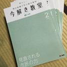 今解き教室(朝日新聞)