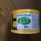 立入禁止ビニールテープ(粘着無し)  未使用  3個まとめ売りで...