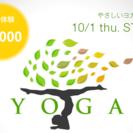 宮崎市のヨガ YOGA vina