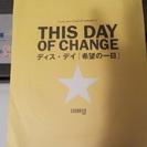 「THIS DAY OF CHANGE 希望の一日」発行記念DVD