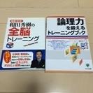 論理力を鍛えるトレーニングブック他1冊