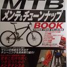 すぐできるMTBメンテ&チューンナップBOOK