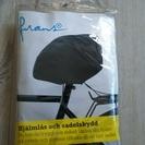 ヘルメット&サドルのカバー (未使用)