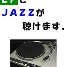 ジャズ喫茶 ジャズライブ  東京町田 【つくし野のグッドニュース】 − 東京都