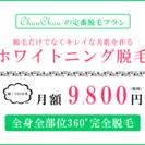 脱毛サロン【chouchou/シュシュ】|北九州市戸畑区