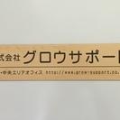 【弊社スタッフ活躍中!!】食品を扱う倉庫でのカンタン棚入れや仕分け...