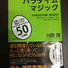 パラダイムマジック  仕事を上手にこなす方法   未読(笑)