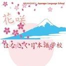 日語 無料 授業 やっています。