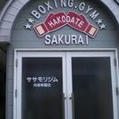ササモリジム(函館のボクシングジム)