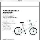 新品!無印良品の自転車。20型自転車 - 福岡市